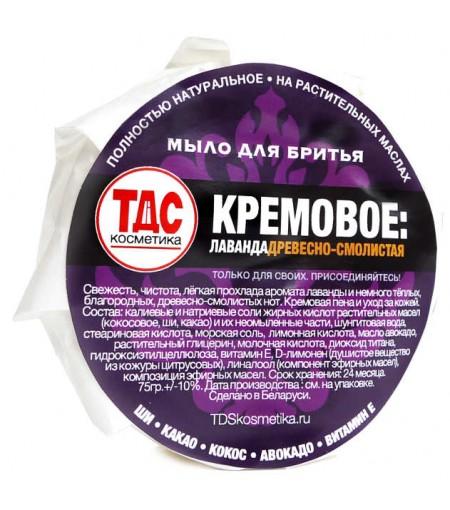 Мыло для бритья ТДС Лаванда 75 гр