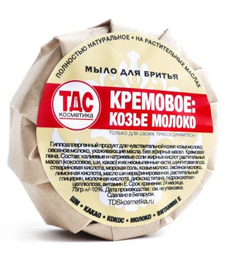 Мыло для бритья ТДС козье молоко 75 гр