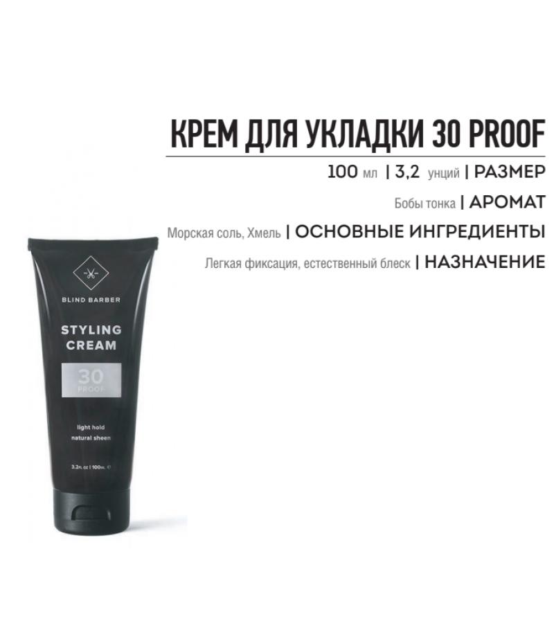Крем для укладки волос легкой фиксации 100 мл