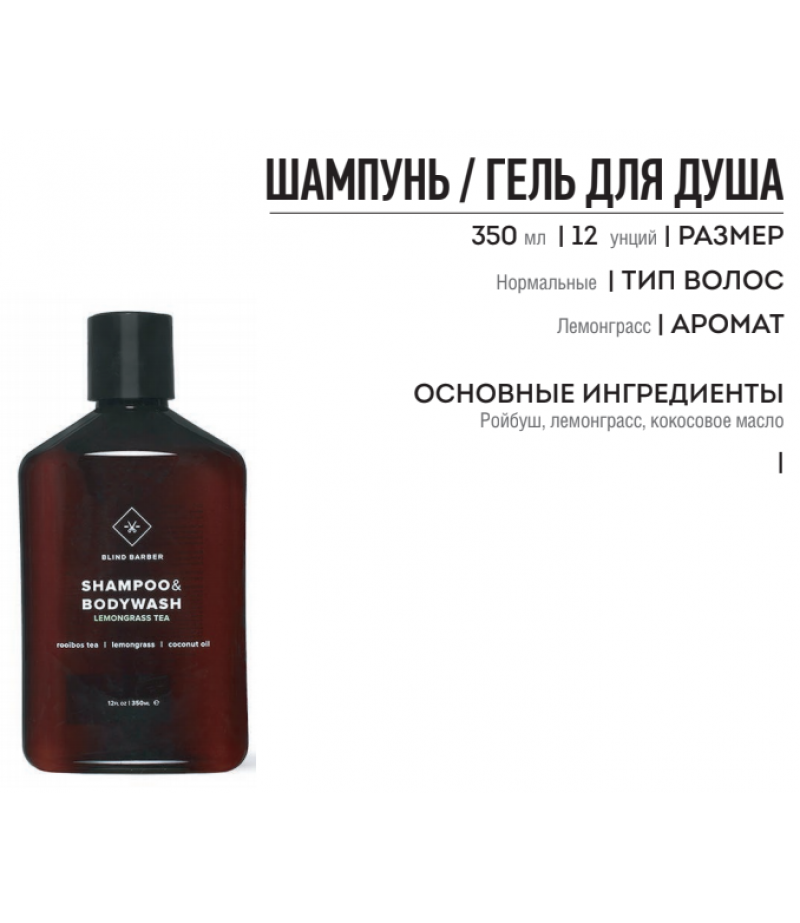 Шампунь для волос и тела LEMONGRASS TEA 350 мл
